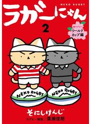 ラガーにゃん 2~猫ラグビー ワールドカップ編~