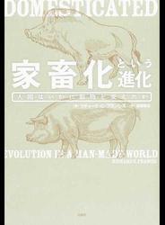 家畜化という進化 人間はいかに動物を変えたか