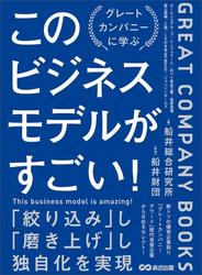 このビジネスモデルがすごい!―――グレートカンパニー研究からわかった優秀企業の条件