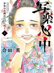 写楽心中 少女の春画は江戸に咲く 1