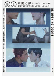 BLが開く扉 変容するアジアのセクシュアリティとジェンダー