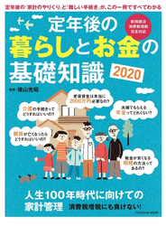 定年後の暮らしとお金の基礎知識2020