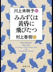 みみずくは黄昏に飛びたつ Murakami Haruki A Long,Long Interview