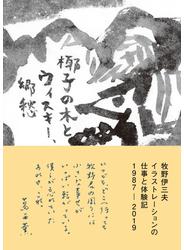 牧野伊三夫イラストレーションの仕事と体験記1987−2019 椰子の木とウィスキー、郷愁