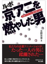 ルポ京アニを燃やした男 京都アニメーション放火殺人事件