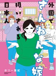 外国でざんねんな嫁扱いされる日本人【電子限定フルカラー版】