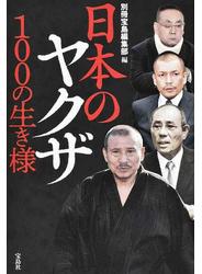 日本のヤクザ100の生き様