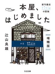 本屋、はじめました 新刊書店Titleの冒険 増補版