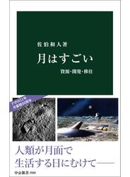 月はすごい 資源・開発・移住