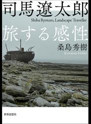 司馬遼太郎 旅する感性