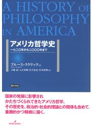 アメリカ哲学史 一七二〇年から二〇〇〇年まで