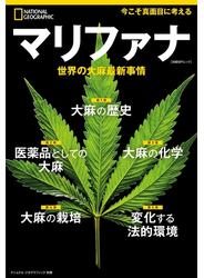 マリファナ 世界の大麻最新事情