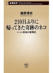 210日ぶりに帰ってきた奇跡のネコ―ペット探偵の奮闘記―(新潮新書)