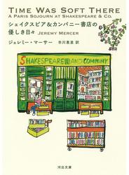 シェイクスピア&カンパニー書店の優しき日々