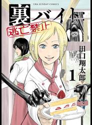 裏バイト:逃亡禁止 1 (裏少年サンデーコミックス)