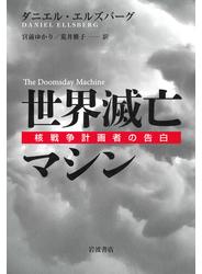 世界滅亡マシン 核戦争計画者の告白