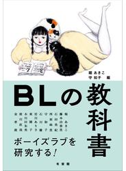 BLの教科書