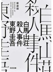 白馬山荘殺人事件 長編推理小説 新装版