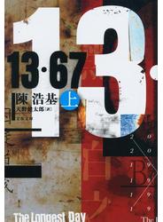 13・67 上