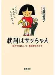 枕詞はサッちゃん―照れやな詩人、父・阪田寛夫の人生―(新潮文庫)