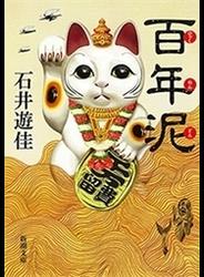 百年泥(新潮文庫)