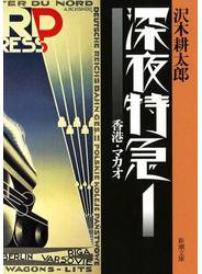 深夜特急1―香港・マカオ―(新潮文庫)【増補新版】