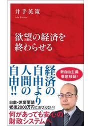 欲望の経済を終わらせる(インターナショナル新書)
