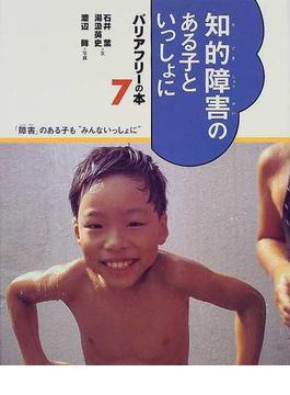 """バリアフリーの本 「障害」のある子も""""みんないっしょに"""" 7 知的障害のある子といっしょに"""
