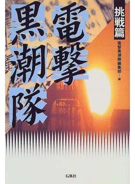 電撃黒潮隊 挑戦篇 1996〜1998