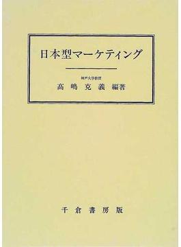 日本型マーケティング