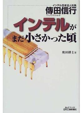 インテル日本法人社長伝田信行インテルがまだ小さかった頃