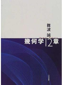 幾何学12章
