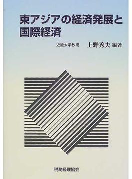 東アジアの経済発展と国際経済