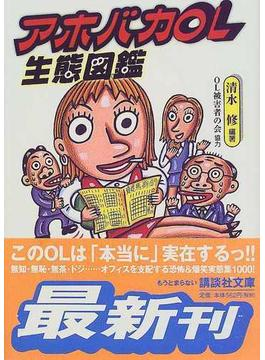 アホバカOL生態図鑑(講談社文庫)
