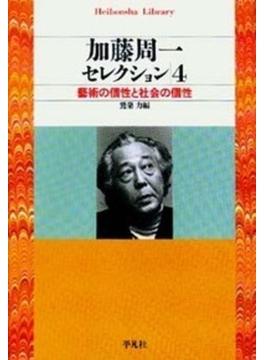 加藤周一セレクション 4 芸術の個性と社会の個性(平凡社ライブラリー)