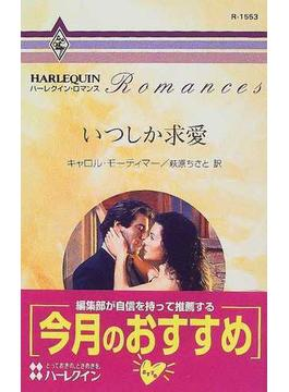 いつしか求愛(ハーレクイン・ロマンス)