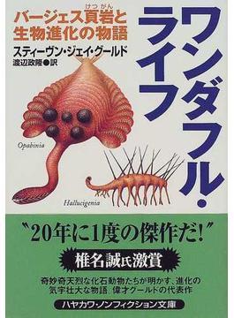 ワンダフル・ライフ バージェス頁岩と生物進化の物語(ハヤカワ文庫 NF)
