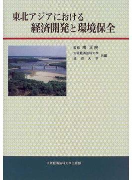 東北アジアにおける経済開発と環境保全