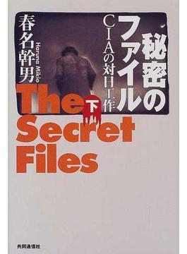 秘密のファイル CIAの対日工作 下