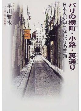 パリの横町・小路・裏通り 日本人が知らないパリの素顔