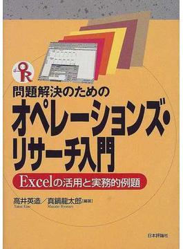 問題解決のためのオペレーションズ・リサーチ入門 Excelの活用と実務的例題