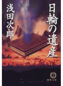 日輪の遺産(徳間文庫)