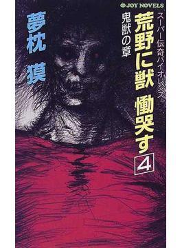 荒野に獣 慟哭す 4 鬼獣の章(ジョイ・ノベルス)