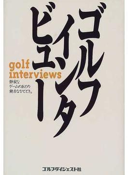ゴルフインタビュー