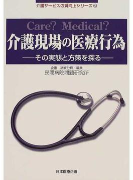 介護現場の医療行為 その実態と方策を探る