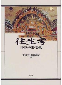往生考 日本人の生・老・死 国立歴史民俗博物館国際シンポジウム