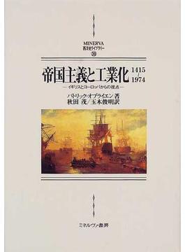 帝国主義と工業化 1415〜1974 イギリスとヨーロッパからの視点