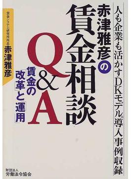 赤津雅彦の賃金相談Q&A 賃金の「改革」と「運用」