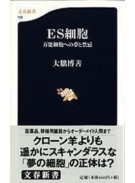 ES細胞 万能細胞への夢と禁忌(文春新書)