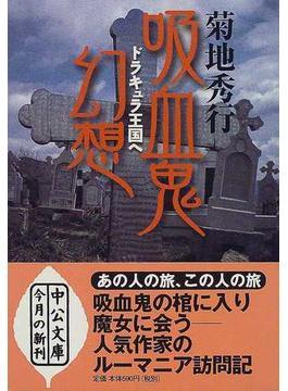吸血鬼幻想 ドラキュラ王国へ(中公文庫)